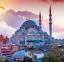رحلات تركيا نصف العام
